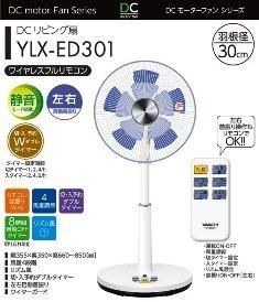 扇風機 DCモーター